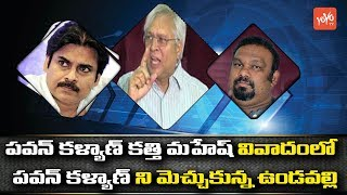 Undavalli Arun Kumar Shocking Comments on Pawan Kalyan Vs Kathi Mahesh Controversy