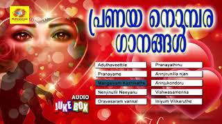 download lagu പ്രണയ നൊമ്പര ഗാനങ്ങൾ   Pranayanobara Ganangal  Latest gratis