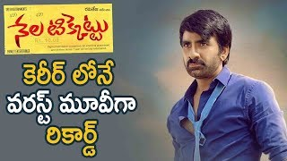 Nela Ticket Movie First Day Collection | Ravi Teja,Malvika,Jagapathi Babu | Latest Telugu Movie News