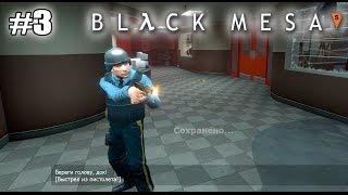 Игра black mesa прохождение видео серия 3