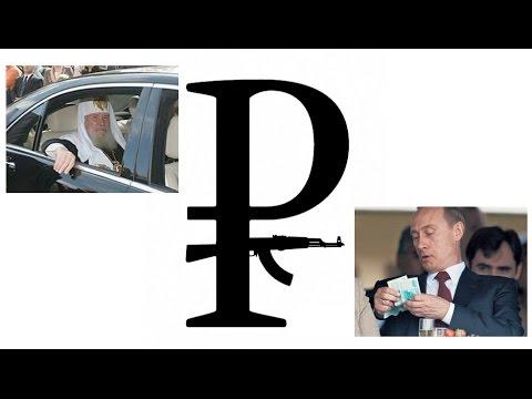 Путин и Патриарх Кирилл: главные финансовые эксперты России