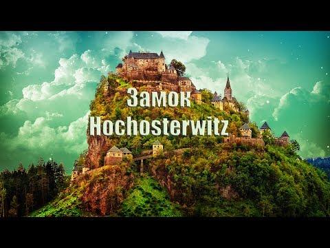 Австрия достопримечательности замок Хохостервиц ( Hochosterwitz )