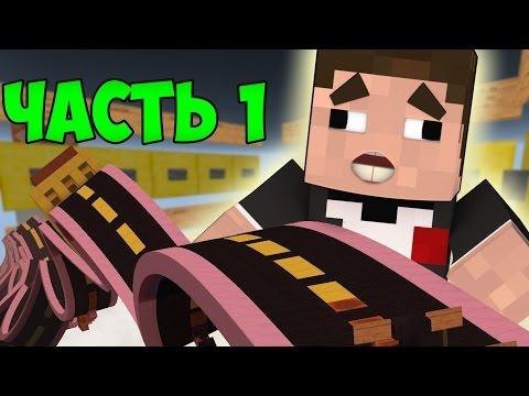 Прохождение карт в Minecraft: БЕСКОНЕЧНАЯ ДОРОГА! [ЧАСТЬ 1]
