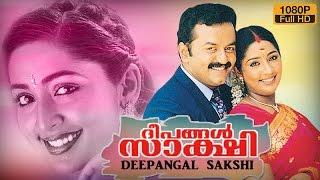 Deepangal Sakshi (2005)