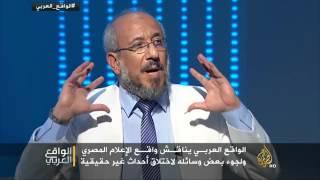 الواقع العربي.. إعلام مصر واختلاق أحداث غير حقيقية