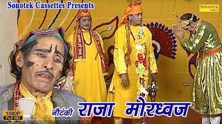 राजा मोरध्वज || Chaudhary Dharampal || Raja Mordhwaj || Dhola || Nautanki | Kissa
