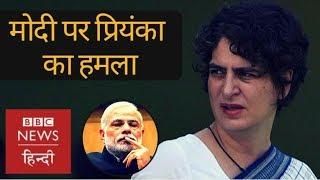 Priyanka Gandhi attacks on Narendra Modi in previous election speeches (BBC Hindi)