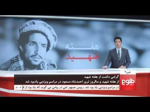 TOLOnews 6 pm News 09 September 2015/طلوع نیوز ۱۸ سنبله ۱۳۹۴