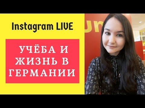 LIVE // УЧЁБА и ЖИЗНЬ в ГЕРМАНИИ // ПЛЮСЫ и МИНУСЫ