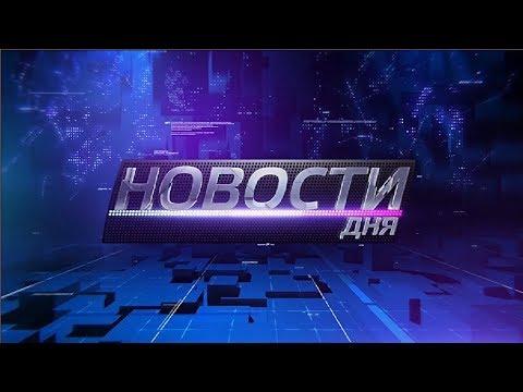 16.02.2018 Новости дня 20:00