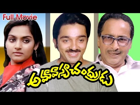 Amavasya Chandrudu Telugu Full Length Movie || DVD Rip.. Photo Image Pic