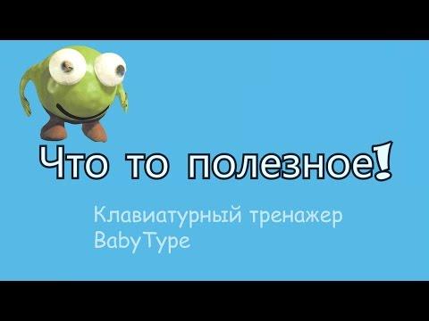 Информатика и ИКТ - Babytype 2000