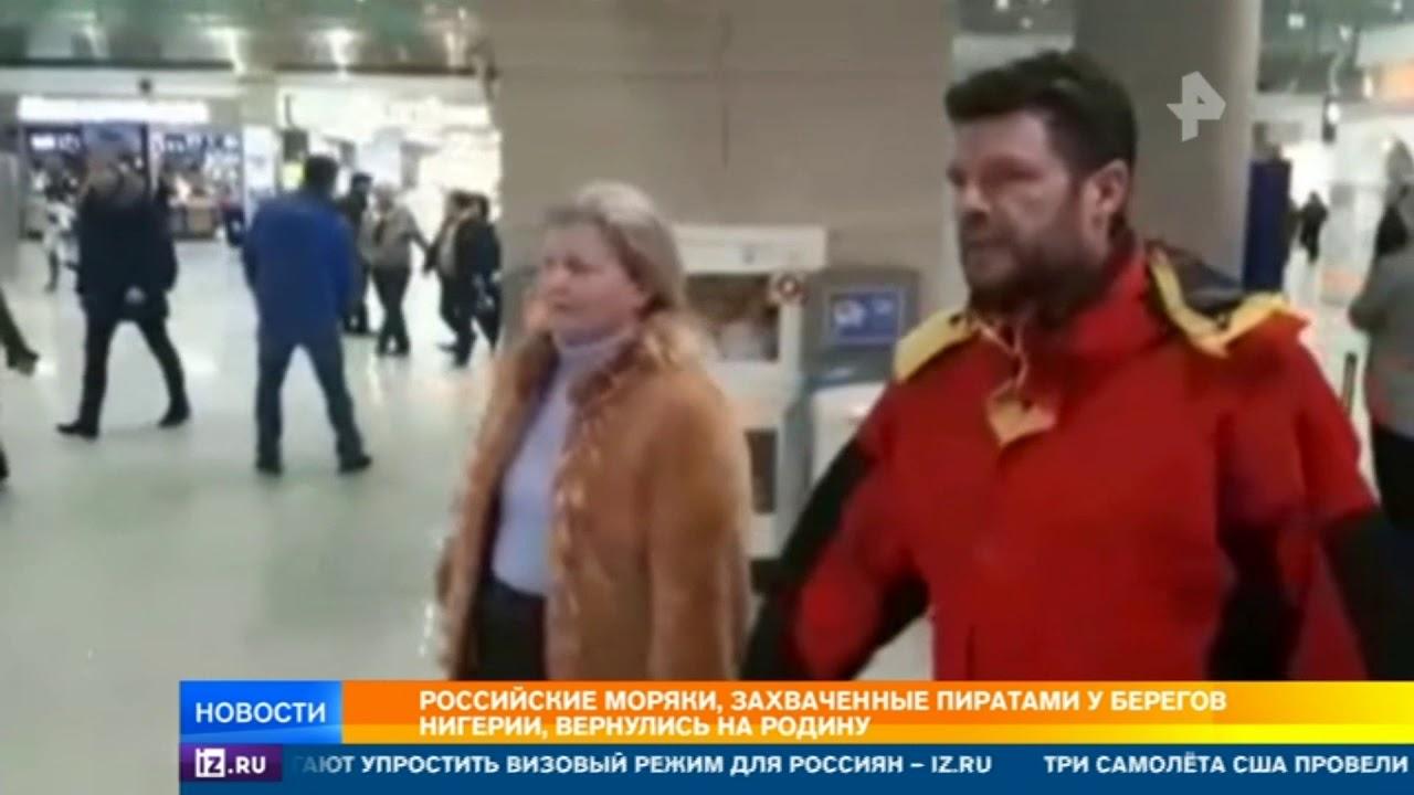 Российские моряки, попавшие в пиратский плен, вернулись на родину