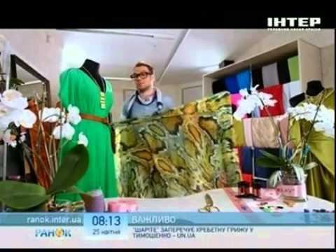Модное платье за 5 минут - Андре Тан - Интер