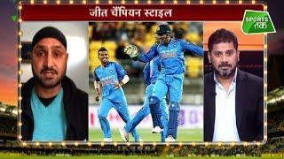 Aaj Tak Show: Harbhajan Singh ने Team India की जीत को किया सलाम | Vikrant Gupta | Wellington ODI