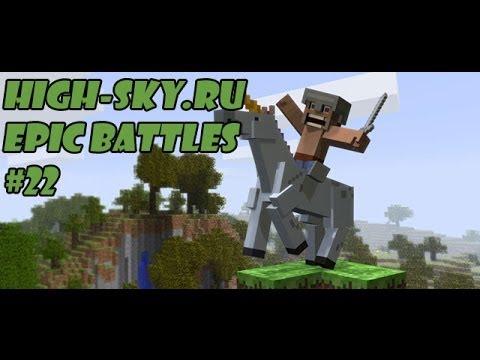 MineCraft - Эпичные Битвы - Часть 22