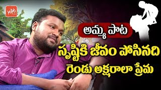Srustiki Jeevam Posinadi Song | Matla Thirupathi Songs | Latest Telangana Folk Songs