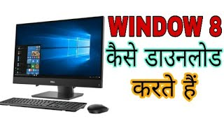 windows 8 | windows 8 kaise download kare | how to download windows 8 on usb | windows download kare