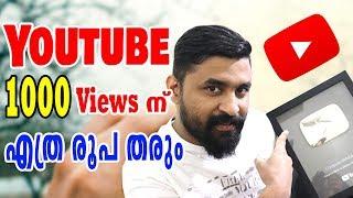 How Much Money Youtube Pay For Per 1000 Views In India?ആയിരം  youtube view ന് എത്ര രൂപ കിട്ടും?