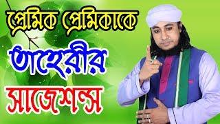 প্রেমিক প্রেমিকাকে তাহেরীর সাজেশন্স #  না শুনলে মিছ করবেন # মুফতী গিয়াস উদ্দিন তাহেরী Fahim HD Media
