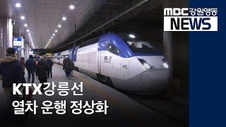 R]KTX강릉선 열차 운행 정상화