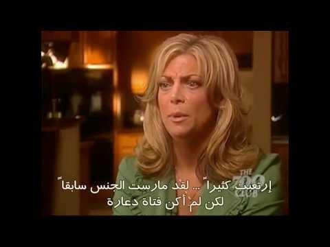 Ex porn star Shelley Lubben Testimony - إختبار النجمة الإباحي