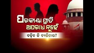 Janata Darbaar: Supreme Court's Decision On Adultery
