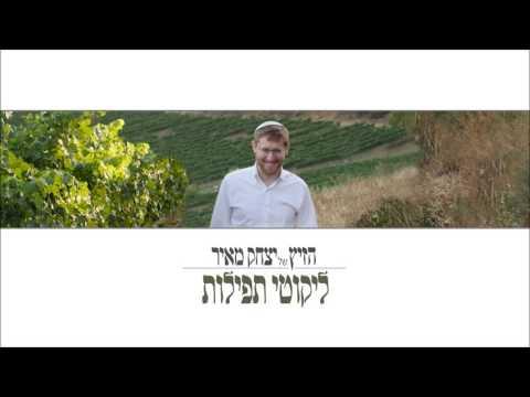 """יצחק מאיר -  טעימות מהאלבום שבדרך - """"ליקוטי תפילות"""""""