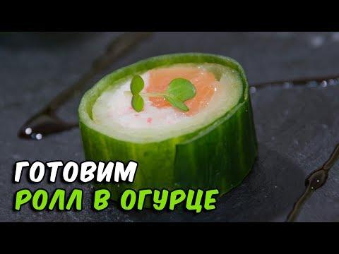 Ролл в огурце без риса | Суши рецепт |  Sushi in cucumber