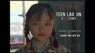 Teen Lao Jin A Red Story - sub Eng / Esp - Full Movie