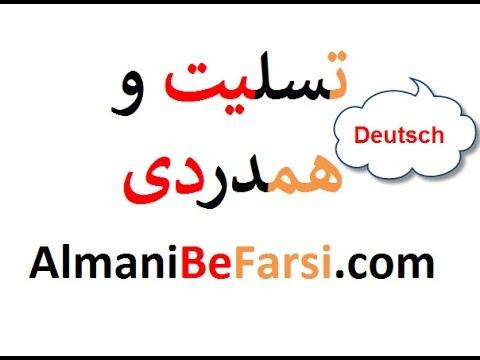 جملات کوتاه به زبان آلمانی Reshve dadan, Reshve gereftan رشوه دادن. رشوه گرفتن