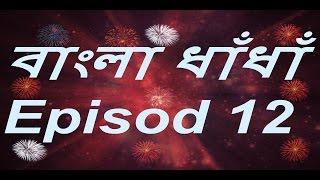 bangla dadha episod 12