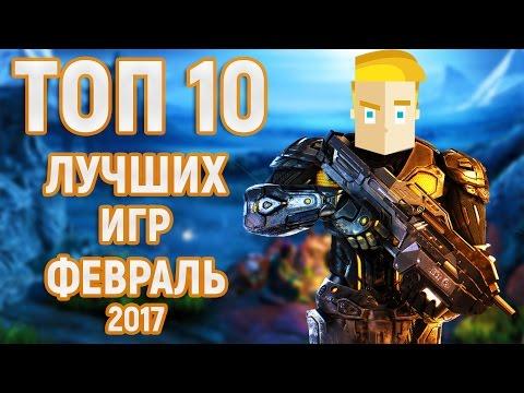 ТОП 10 ЛУЧШИХ ИГР НА АНДРОИД 2017 - ФЕВРАЛЬ - GAME PLAN