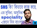SMS | How it Works | It's Advantages and Disadvantages | Everything in Bengali