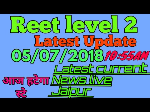 Reet level 2 current news Today ll Reet level 2 Breaking News ll Reet level 2 latest update