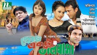 Bangla Movie Chotto Ektu Bhalobasa by Riaz, Purnima, Shimla