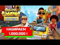 Subway Surfers набираем 1.000.000 [HD / iPad]