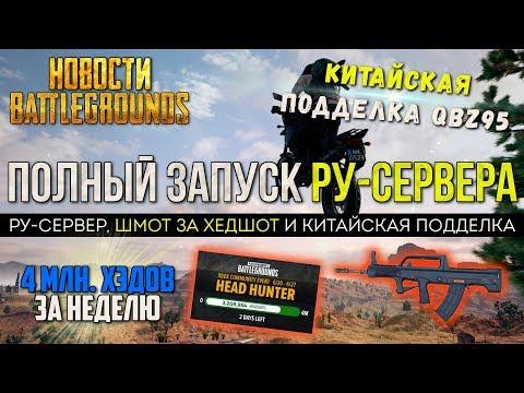 ЗАПУСК РУ-СЕРВЕРОВ - ОБНОВЛЕНИЕ PUBG / PLAYERUNKNOWN'S BATTLEGROUNDS ( 26.06.2018 )