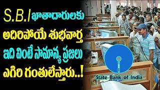 Good News For SBI Customers - State Bank Of India Latest Bumper Offer - #toptelugumedia - #SBI
