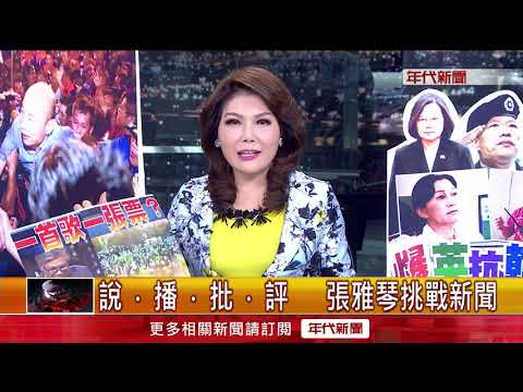 台灣-張雅琴挑戰新聞-20181113