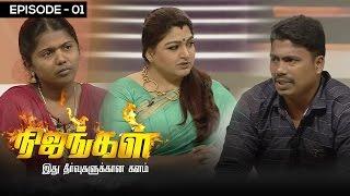 Nijangal With Kushboo  Sun TV Episode 01 24112016