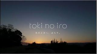 【土岐市】toki no iro-あのときへ、ぶらり。-