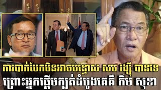 ការបាក់បែកដំបូងបង្អស់ គឺជាកំហុស កឹម សុខា _ The First Cause of CNRP's Breakup, Kem Sokha, Sam Rainsy