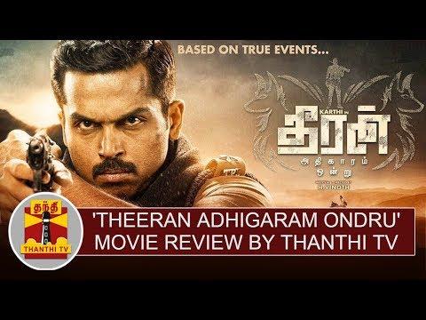 Theeran Athigaram Onru (2017) - Vimarsanam | தீரன் அதிகாரம் ஒன்று - சினிமா திரை விமர்சனம் | Movie Review on
