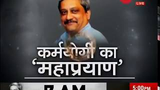 Manohar Parrikar dead, Tricolour at half-mast, national mourning today