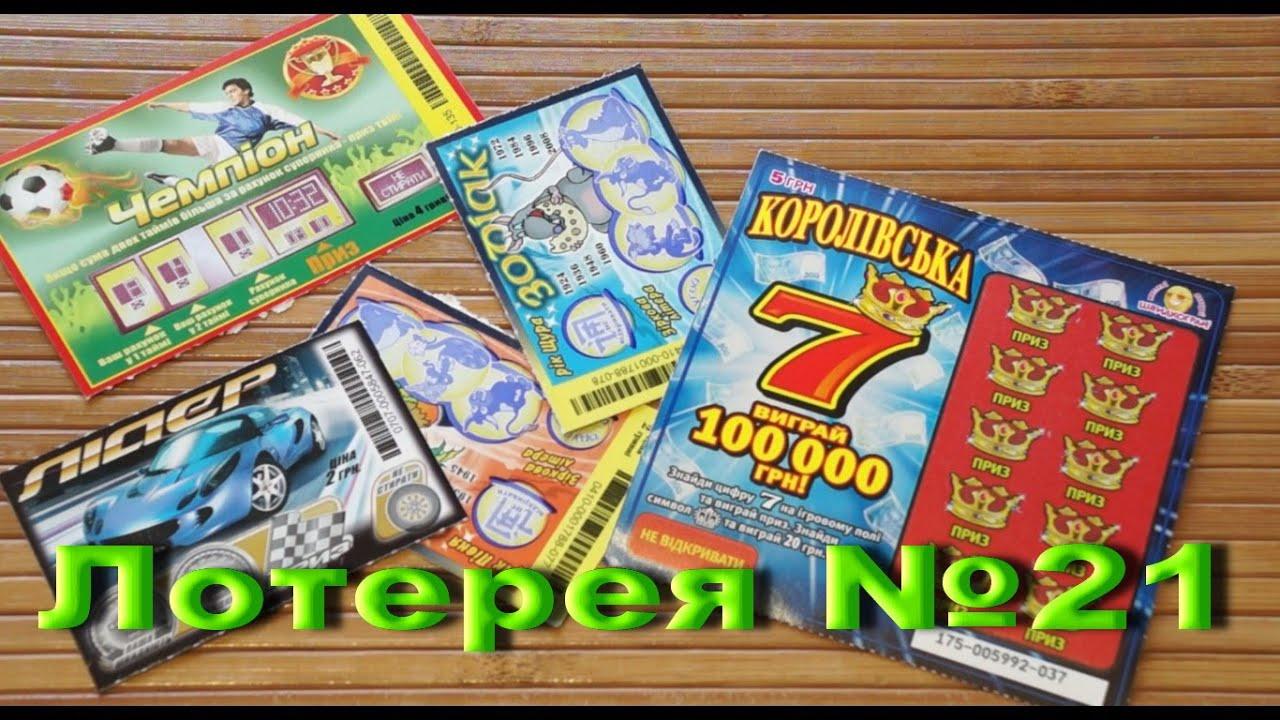 Лотерея честная игра 24 фотография