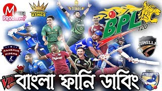 BPL 2017 Bangla funny dubbing|Mama Problem|New Bangla funny video