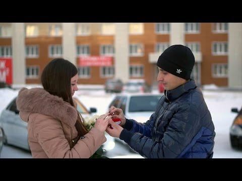 Предложение руки и сердца в Кургане, Алёна и Михаил