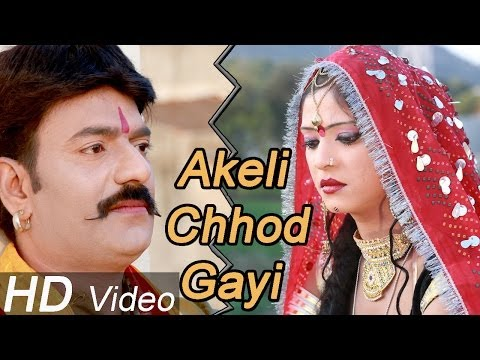 Akeli Chhod Gi - Rajasthani Sad Hd Video Song 2014 | Latest Rajasthani Lokgeet video