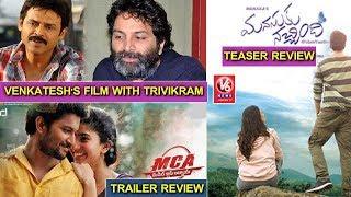 Venkatesh's Film With Trivikram - MCA Trailer Review - Manasuku Nachindi Teaser Review -V6 Film News - netivaarthalu.com